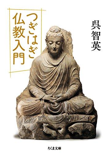 つぎはぎ仏教入門 (ちくま文庫)の詳細を見る
