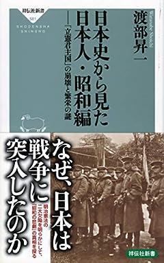日本史から見た日本人・昭和編――「立憲君主国」の崩壊と繁栄の謎 (祥伝社新書)