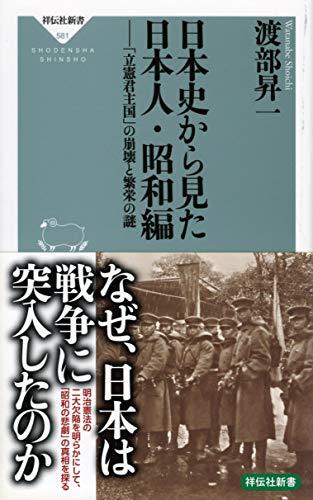 日本史から見た日本人・昭和編ー「立憲君主国」の崩壊と繁栄の謎 (祥伝社新書)