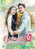 [DVD]キャリアを引く女 ~ キャリーバッグいっぱいの恋 ~ DVD BOXII