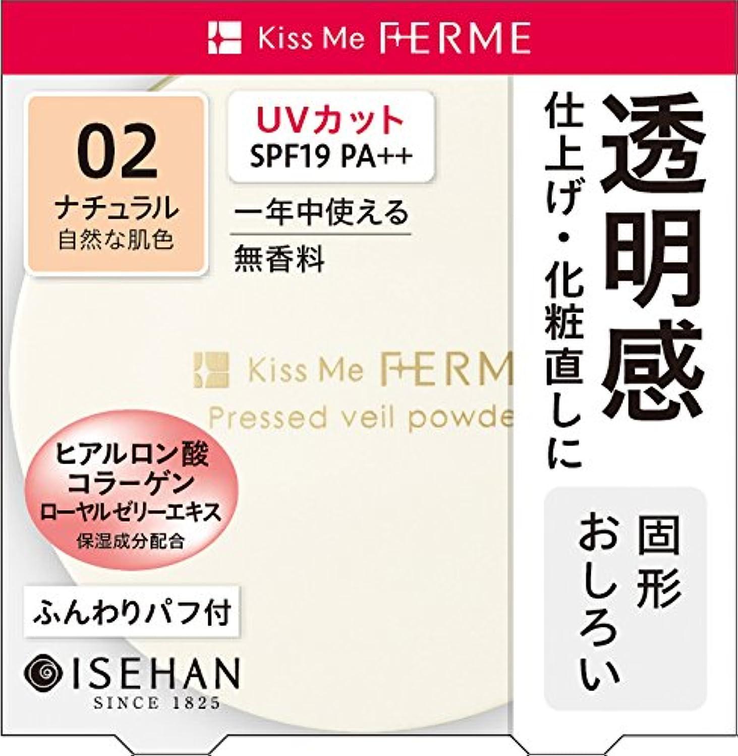 香水不十分な小康フェルム プレストヴェールパウダーN 02 自然な肌色 6g