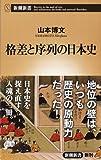 格差と序列の日本史 (新潮新書)