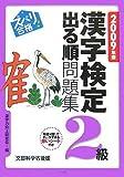 2009年版 ズバリ合格!漢字検定【2級】出る順問題集