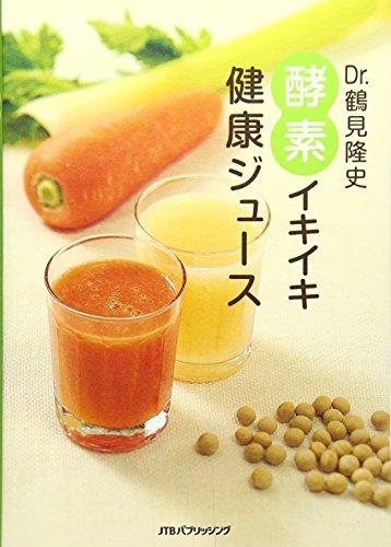 Dr.鶴見隆史 酵素イキイキ健康ジュース...