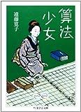 算法少女 (ちくま学芸文庫) 画像