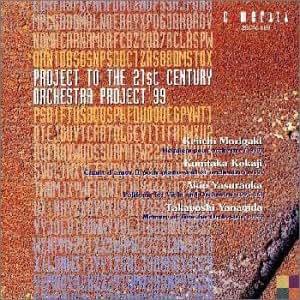 21世紀への投射~オーケストラ・プロジェクト'99