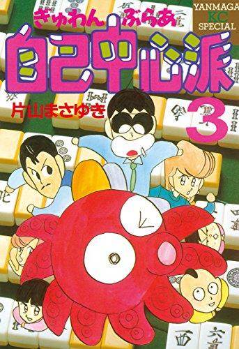 ぎゅわんぶらあ自己中心派(3) (ヤングマガジンコミックス)