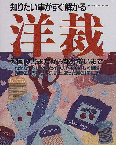 洋裁—製図の書き方から部分縫いまで (ブティック・ムック (No.225))