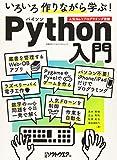 いろいろ作りながら学ぶ! Python入門 (日経BPパソコンベストムック)