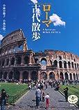 とんぼの本 ローマ古代散歩