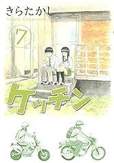 ケッチン(7) (ヤングマガジンコミックス)