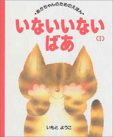 いない いない ばあ (1) (あかちゃんのための絵本)