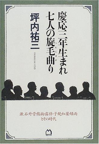 慶応三年生まれ七人の旋毛曲り―漱石・外骨・熊楠・露伴・子規・紅葉・緑雨とその時代の詳細を見る