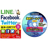 今すぐ使えるかんたん文庫 LINE & Facebook & Twitter 基本&活用ワザ 文庫と「速読ワールド3の2点セット」のセット教材