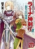 ラーナ神剣伝II ─銀煌の円舞曲─ 「ラーナ神剣伝」シリーズ (KCG文庫)