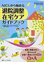 NICUから始める退院調整&在宅ケアガイドブック: 疾患・障害を持つ赤ちゃんがお家へ帰るための52のQ&A (ネオネイタルケア2013年秋季増刊)