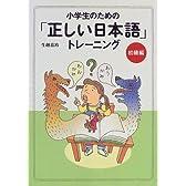 小学生のための「正しい日本語」トレーニング〈1〉初級編