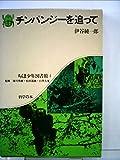 チンパンジーを追って (ちくま少年図書館 4)
