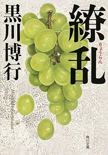 繚乱 (角川文庫)の詳細を見る