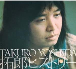 拓郎ヒストリー【Blu-spec CD】(DVD付)[2CD+DVD]