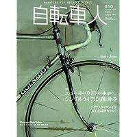 自転車人 10 (WINTER 2008)―MAGAZINE FOR BICYCLE PEOPLE (別冊山と溪谷)