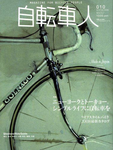 自転車人 10 (WINTER 2008)—MAGAZINE FOR BICYCLE PEOPLE (別冊山と溪谷)