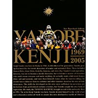 新装版 ヤノベケンジ作品集 YANOBE KENJI 1969-2005
