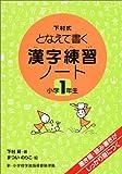 漢字練習ノート―下村式となえて書く (小学1年生)