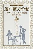 ラブミーワールド (第2巻) (大きな活字で読みやすい本)