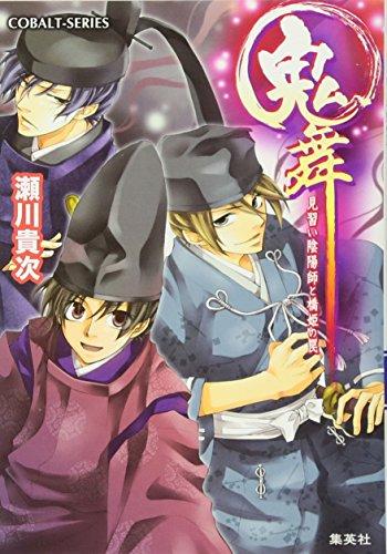 鬼舞—見習い陰陽師と橋姫の罠 (コバルト文庫)