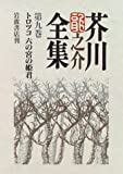 芥川龍之介全集〈第9巻〉トロツコ・六の宮の姫君
