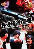 香港極道 警察 [DVD]
