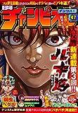 週刊少年チャンピオン2018年47号 [雑誌]