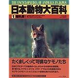 日本動物大百科 (1) 哺乳類1