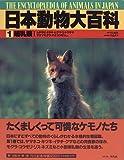 日本動物大百科 (1) 哺乳類1 画像