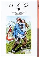 ハイジ (下) (岩波少年文庫 (107))
