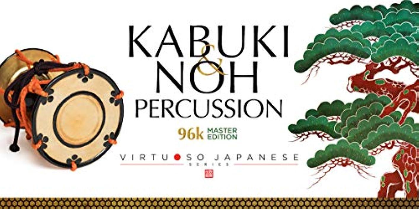 全部キッチンメキシコSonica Instruments KABUKI & NOH PERCUSSION 96k 邦楽打楽器音源 歌舞伎 能 ソニカ
