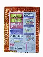 ユタカメイク 防虫防炎透明糸入りシート B-155 1.8M×1.8M