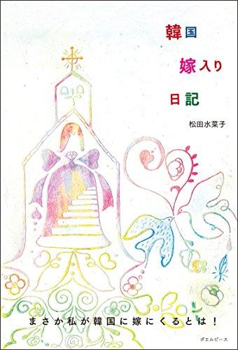 韓国嫁入り日記