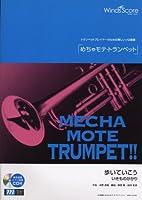 管楽器ソロ楽譜 めちゃモテ・トランペット 歩いていこう 模範演奏・カラオケCD付 (WMP-12-002)