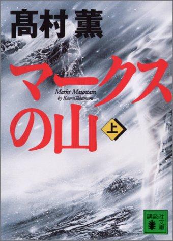 マークスの山(上) (講談社文庫)の詳細を見る