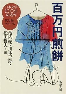 日本文学100年の名作第5巻1954-1963 百万円煎餅 (新潮文庫)