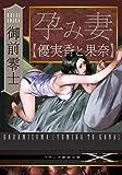 孕み妻【優実香と果奈】 (フランス書院文庫X)
