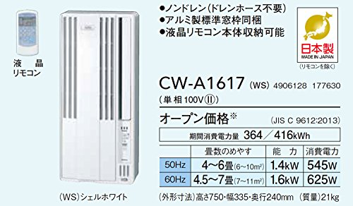 コロナ(CORONA) ウインドエアコン (冷房専用タイプ) 液晶リモコン付 マイナスイオン発生機能付 シェルホワイト CW-A1617(WS)