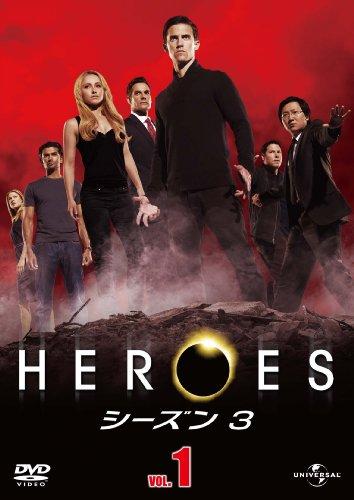 HEROES/ヒーローズ シーズン3 Vol.1 [DVD]