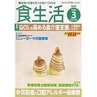 食生活 2007年 03月号 [雑誌]