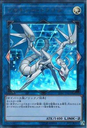 【シングルカード】LVB1)プロキシー・ドラゴン/リンク/ウルトラ/LVB1-JP003