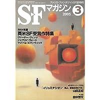 S-Fマガジン 2005年3月号