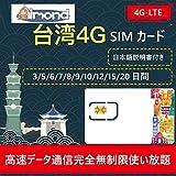 アーモンドSim[FAREASTONE 台湾] 台湾 プリペイドSIM 4G-LTE 高速データ通信完全無制限使い放題 Simピン無料付きプラグアンドプレイプリペイドSIMカード 3日間