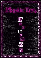 珠玉と秘密の公演 [DVD](在庫あり。)